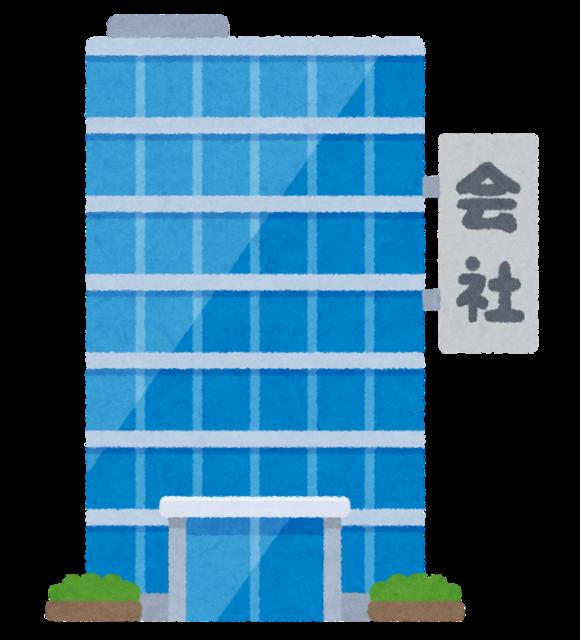 building_kaisya (1).png