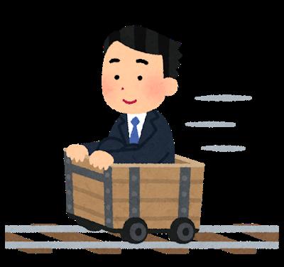 torokko_trolley_rail_businessman.png