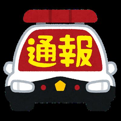 mark_police_tsuuhou.png
