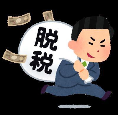 money_datsuzei.png
