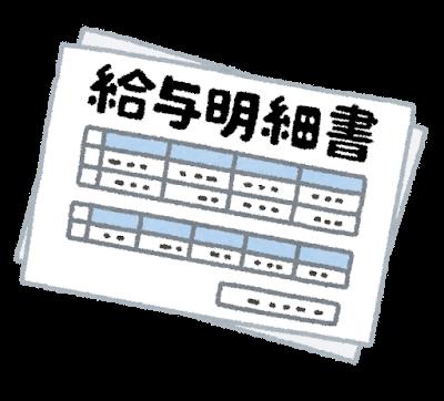 money_kyuuyo_kyuuryou_meisai (4).png