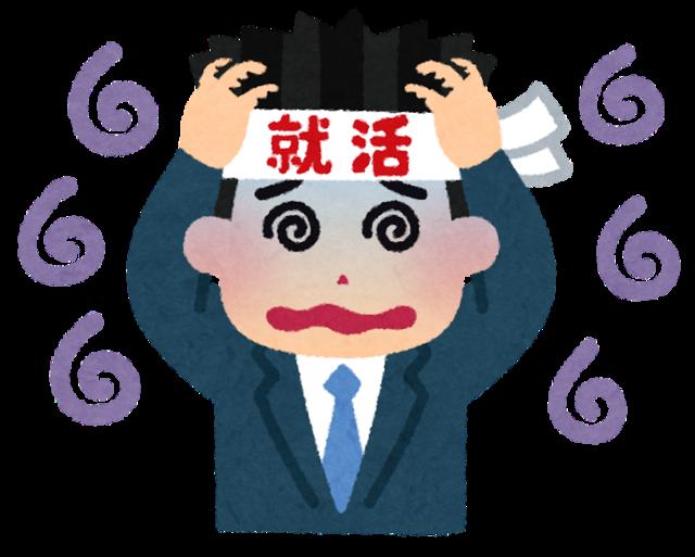 noiroze_syukatsu_man.png