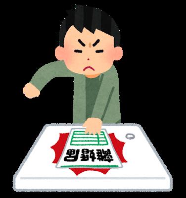rikon_tatakitsukeru_man.png
