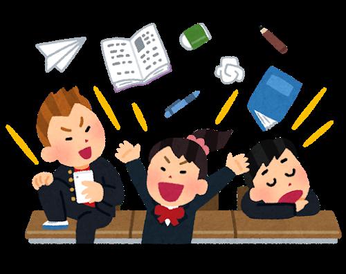 school_gakkyu_houkai_seifuku.png