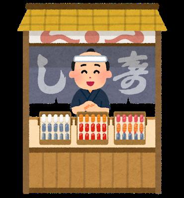 sushi_yatai_edo.png