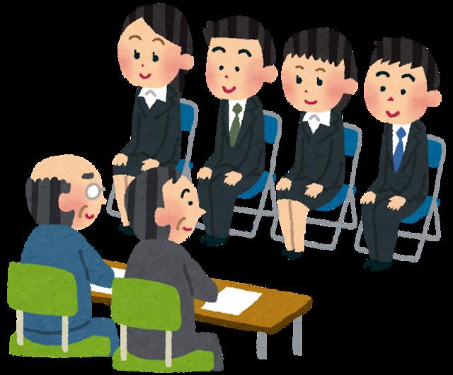 syukatsu_group_mensetsu.png